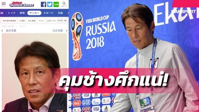 """มาแน่! สื่อยุ่นตี """"นิชิโนะ"""" โค้ชต่างชาติเอเชียคนแรกทีมชาติไทย"""
