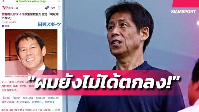 อ้าว! เว็บดังญี่ปุ่นสัมภาษณ์นิชิโนะ บอกยังไม่ได้ตกลงคุมช้างศึก