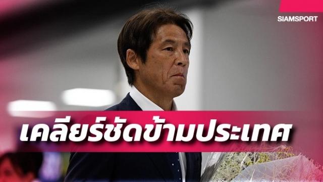 เอเย่นต์ นิชิโนะ คุยข้ามประเทศ เคลียร์ชัดประเด็นสื่อยุ่นตีข่าวไม่เซ็นไทย