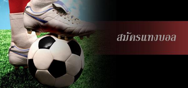 UFABET เว็บแทงบอล สมัครแทงบอล - วิเคราะห์บอลจริงจัง | พนันบอล, แทง ...