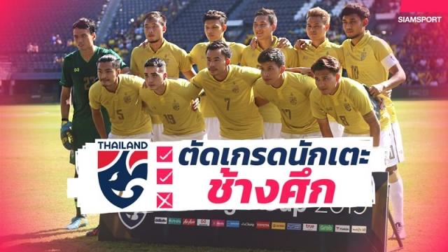 ผ่าฟอร์ม-ตัดเกรด! ทีมชาติไทยหลังพ่ายอินเดียจบอันดับ4ศึกคิงส์คัพ