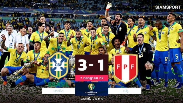 ไล่เชซุส! บราซิล10คนเป่าปากไล่อัดเปรู ผงาดแชมป์โกปา อเมริกา