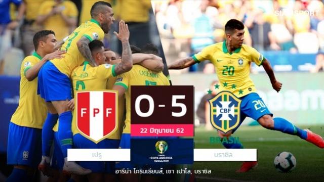โคตรดุ! บราซิลถล่มเปรูยับ ควงเวเนฯ ลิ่วเข้า8ทีมโกปา อเมริกา