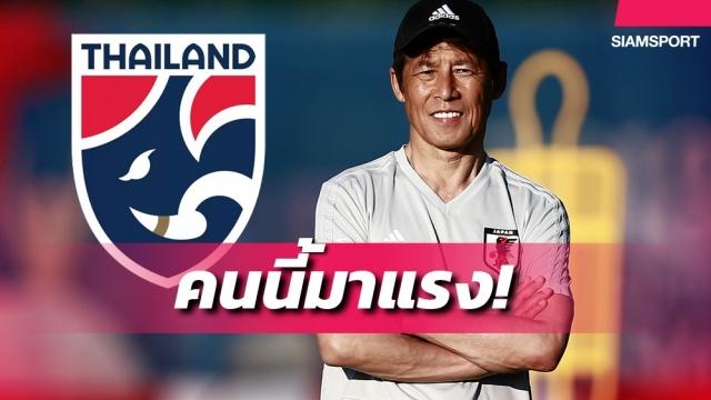 ถึงไทยบ่ายนี้! โค้ชญี่ปุ่นชุดบอลโลกจ่อคุมช้างศึก ส.บอลจัดรถตู้อุ้มดูบอลทันที