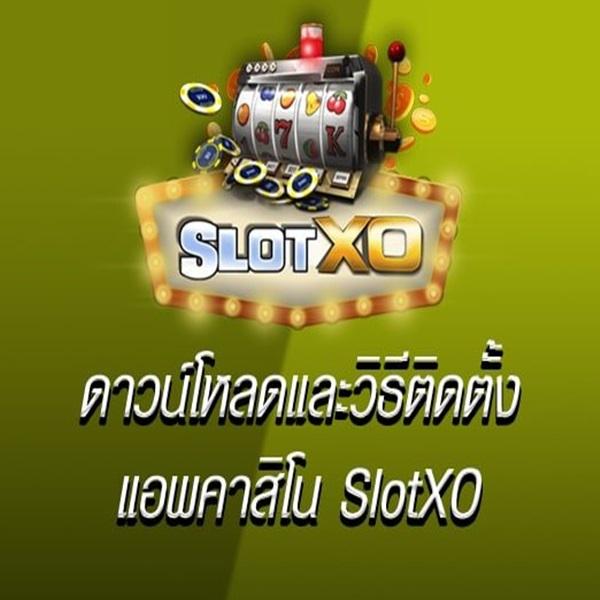 ดาวน์โหลด slotxo Mobile app  พร้อมวิธีติดตั้ง สล็อตบนมือถิอ