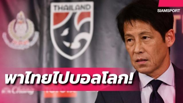 พาไทยไปบอลโลก! เปิดใจฉบับเต็ม
