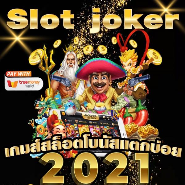 สล็อตเกมส์ไหนดีโบนัสแตกบ่อย joker slot