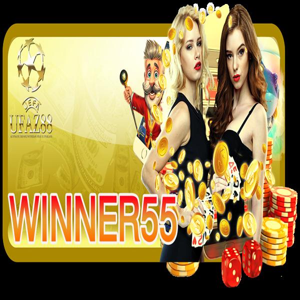 winner55 ทางเข้าสล็อต เว็บสล็อตออนไลน์ ดีที่สุด