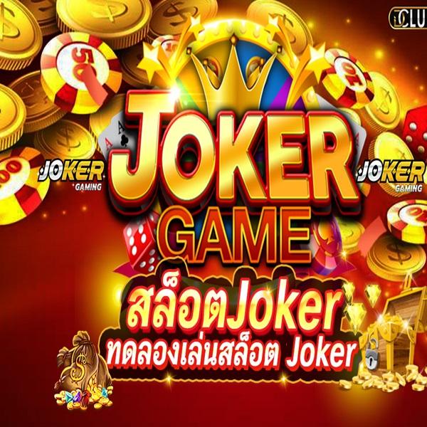 ทดลองเล่นสล็อต joker วันนี้ รับฟรีเครดิต ทางเข้าสล็อตออนไลน์
