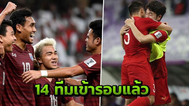 ไทยพอไหว ได้ 14 ทีมลิ่วเอเชียนคัพ หนึ่งตัวแทนอาเซียนร่วง อีก 2 ทีมแย่งระทึก