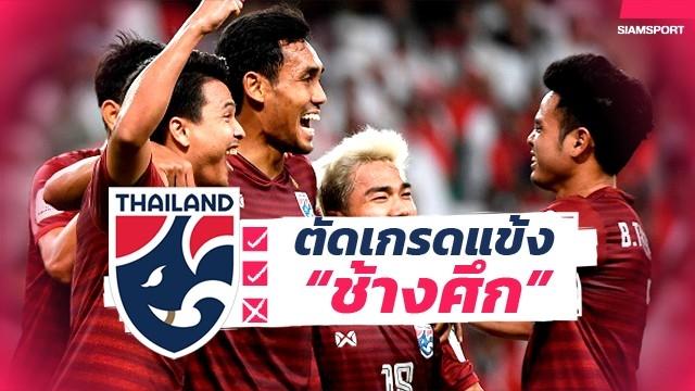 ตัดเกรดแข้งทีมชาติไทย บดเจ้าภาพทะยานรอบน็อคเอ๊าต์:dy