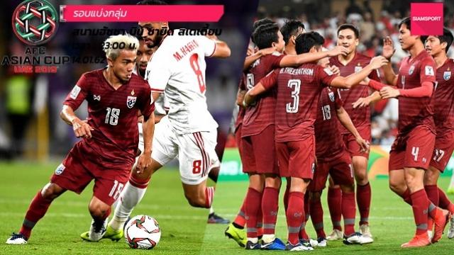 ควงกันลิ่ว! ทีมชาติไทยบดยูเออีได้ใจแฟน เข้าน็อคเอ๊าต์ครั้งแรกรอบ47:dy