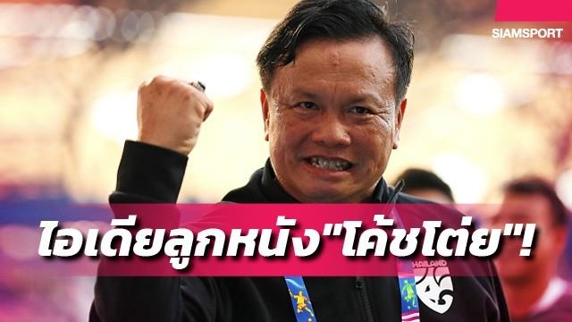 หรือนี่คือรูปแบบ ที่เหมาะกับนักเตะไทย ในเวทีใหญ่ระดับเอเชีย!?