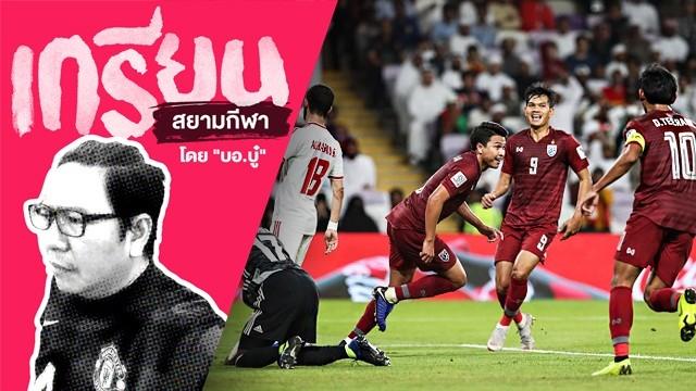 จากนี้คือกำไร!ทีมชาติไทยเก่ง+เฮงเข้ารอบเอเชียนคัพ