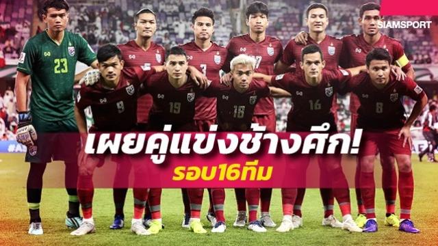 เปิดคู่ต่อสู้ทีมชาติไทย-พร้อมโปรแกรมแข่ง รอบ16ทีมสุดท้าย เอเชียน คัพ