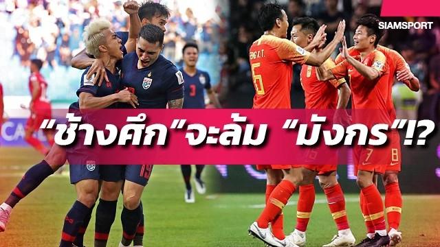เหตุผล 5 ข้อ ทำไม ทีมชาติไทย เด็ดหัว มังกร ได้!